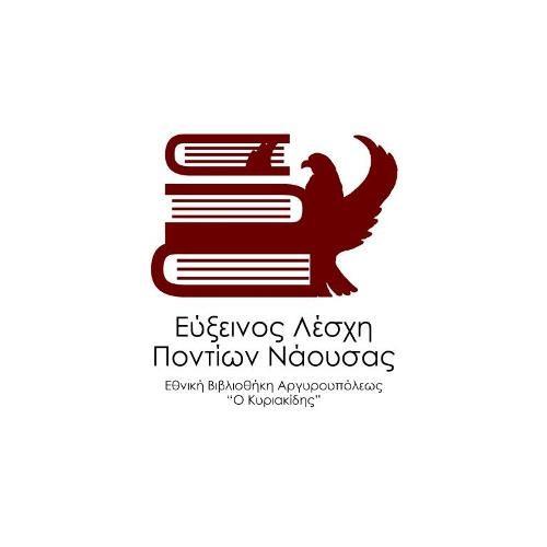 Η σύνθεση του νέου ΔΣ  στην Εύξεινο Λέσχη  Νάουσας