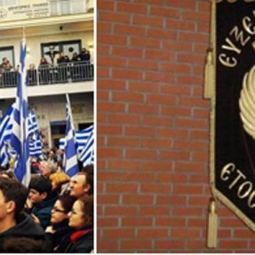 """Εύξεινος Λέσχη Βέροιας:  """"Η Μακεδονία είναι μια και είναι ελληνική"""""""