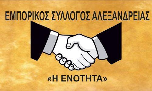 Συμμετοχή στο συλλαλητήριο της Βέροιας ενάντια στη Συμφωνία  των Πρεσπών  ανακοίνωσε ο Εμπορικός Σύλλογος Αλεξάνδρειας