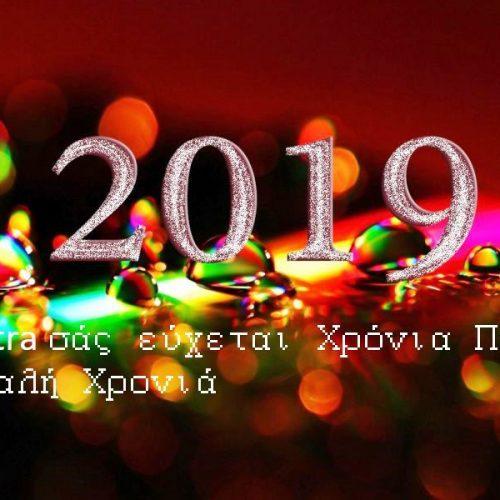 Ευχές για καλή χρονιά από τη faretra