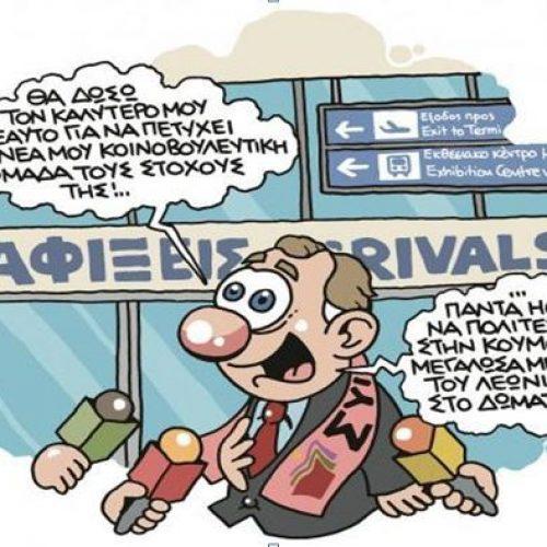 """""""Κέντρα διερχομένων: Ατελείωτο πήγαιν - έλα βουλευτών εκλεγμένων με μικρά κόμματα"""" γράφει ο Σταύρος Χριστακόπουλος"""