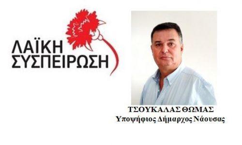 """Ομιλία του Θωμά Τσουκαλά υποψήφιου Δήμαρχου  Δ. Νάουσας με τη """"Λαϊκή Συσπείρωση"""""""