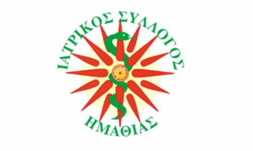 Ο Ιατρικός Σύλλογος  Ημαθίας συμμετέχει  στο συλλαλητήριο της Βέροιας κατά της Συμφωνίας των Πρεσπών