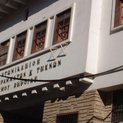 Δεν θα πραγματοποιηθούν τα μαθήματα της ΚΕΠΑ Δήμου Βέροιας, την Τρίτη 8 Ιανουαρίου