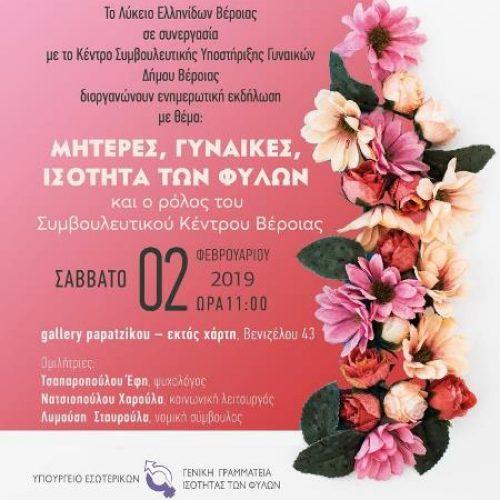 Διοργάνωση ενημερωτικής εκδήλωσης του Λυκείου Ελληνίδων Βέροιας