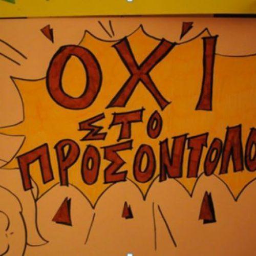 """""""Διορισμοί, προσλήψεις και μεταπτυχιακά: το μεγάλο σορτάρισμα"""" γράφει η  Σοφία  Χατζοπούλου"""