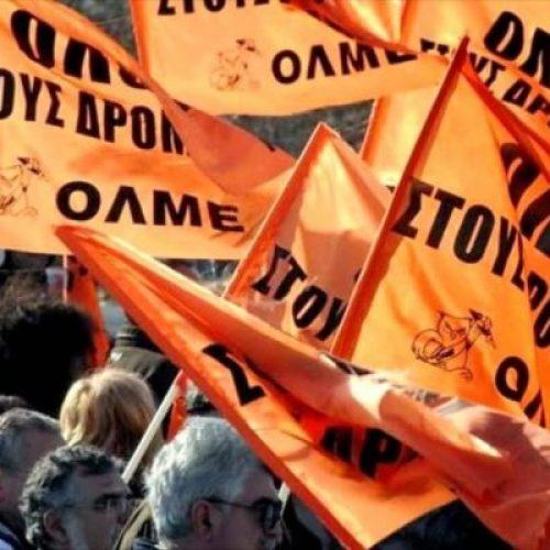 ΔΟΕ – ΟΛΜΕ: Συνεχίζουμε και κλιμακώνουμε δυναμικά τον αγώνα