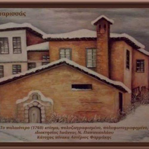 Κάλεσμα του Συλλόγου Λιτοχωριτών Θεσσαλονίκης στην μεγάλη ετήσια εκδήλωση
