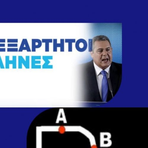 """Οι ΑΝΕΛ και το """"Επιχείρημα της Ολισθηρής Πλαγιάς"""" γράφει ο Ηλίας Γιαννακόπουλος"""
