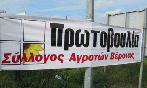 Κάλεσμα του   Αγροτικού  Συλλόγου  Βέροιας στο συλλαλητήριο   για την Μακεδονία