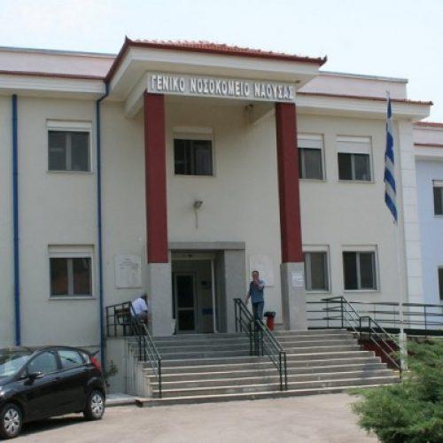 """Το Εργατικό Κέντρο Νάουσας για το Νοσοκομείο: """"Κινδυνεύουν ζωές. Ταλαιπωρούνται ασθενείς και γιατροί"""""""