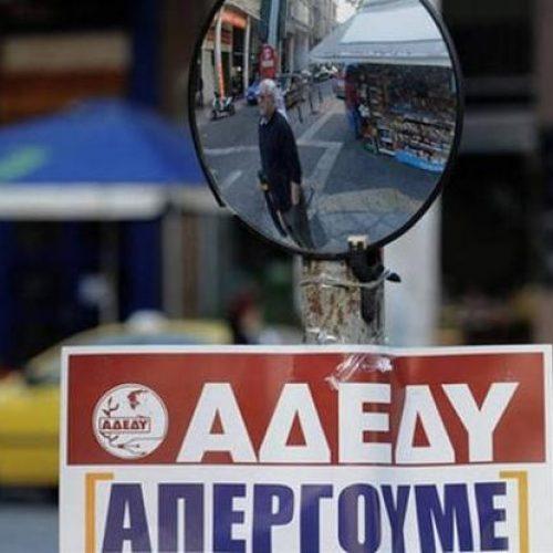 24ωρη απεργία της ΑΔΕΔΥ την Πέμπτη 17 Ιανουαρίου