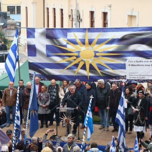 Απάντηση της Οργανωτικής Επιτροπής του  συλλαλητηρίου στη Ν.Ε.   ΣΥΡΙΖΑ Ημαθίας