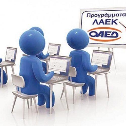 Πρόγραμμα επαγγελματικής  κατάρτισης εργαζομένων σε μικρές επιχειρήσεις