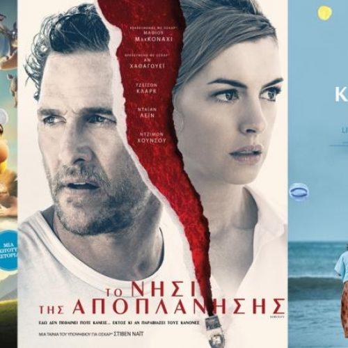 Το πρόγραμμα του κινηματογράφου ΣΤΑΡ στη Βέροια, από Πέμπτη  31 Ιανουαρίου  έως και Τετάρτη  6  Φεβρουαρίου