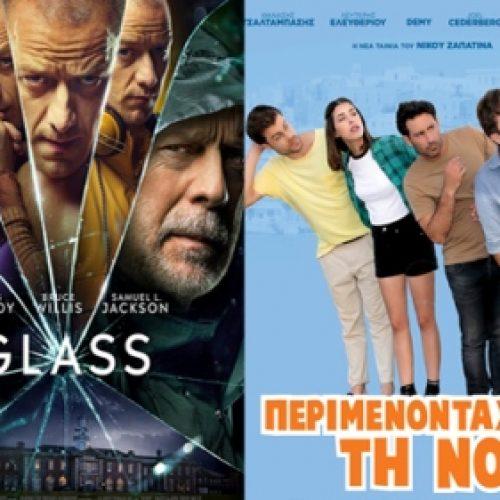 Το πρόγραμμα του κινηματογράφου ΣΤΑΡ στη Βέροια, από Πέμπτη 24 έως και Τετάρτη  30 Ιανουαρίου