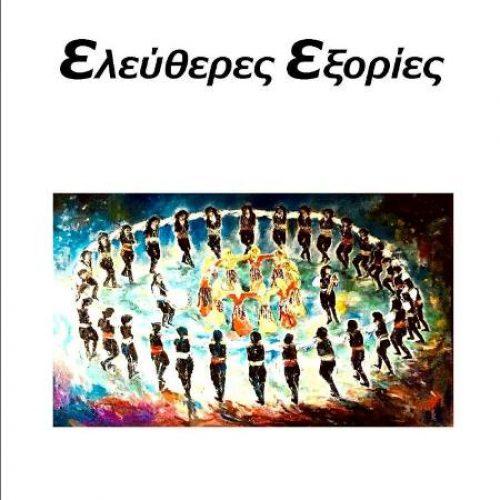 Ελεύθερες Εξορίες, 2019, το δωδέκατο βιβλίο του Ηλία Τσέχου - 40 χρόνια Ποίηση!