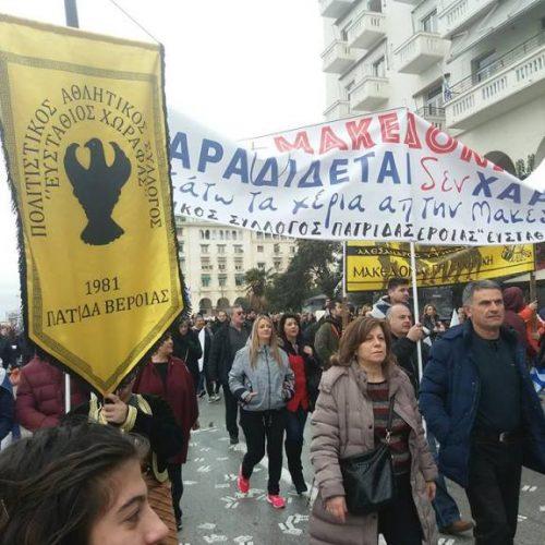 """Ο  Πολιτιστικός  Σύλλογος  Πατρίδας """"Ευστάθιος Χωραφάς"""" σχετικά με την ψήφιση της Συμφωνίας των Πρεσπών"""