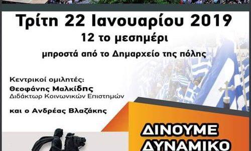 Η Οργανωτική Επιτροπή του αγώνα για τη Μακεδονία  ενημερώνει για το συλλαλητήριο στη Βέροια
