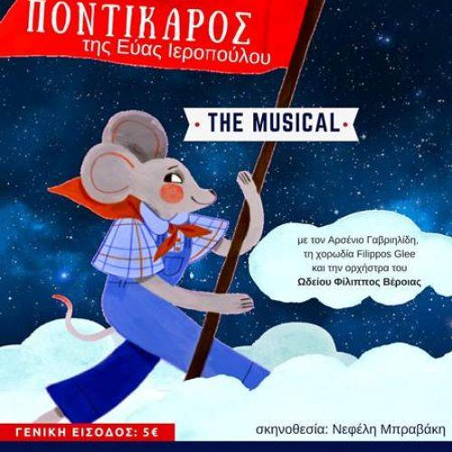 «Ίκαρος Ποντίκαρος, the musical»  στο Χώρο Τεχνών Βέροιας