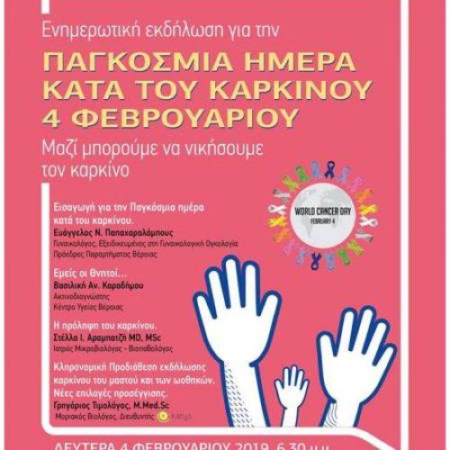 Εκδήλωση για την Παγκόσμια Ημέρα κατά του Καρκίνου στη Βέροια