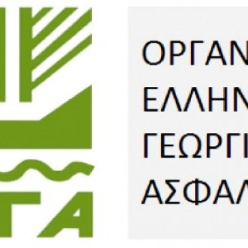 Πίνακες εκτιμήσεων ΕΛΓΑ στο Δήμο Βέροιας