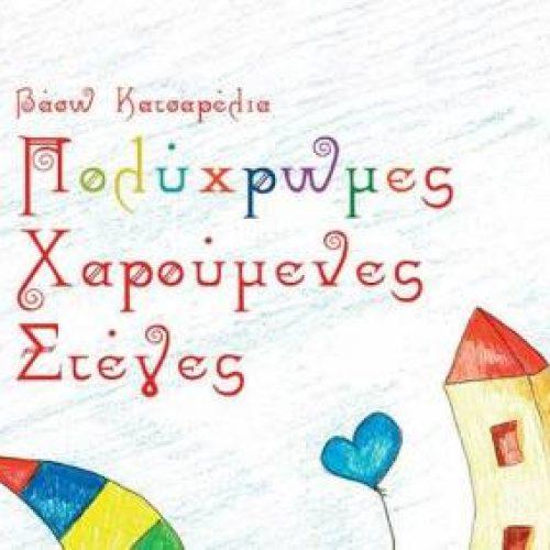 """Παρουσίαση παιδικού βιβλίου στην Αλεξάνδρεια. Βασιλική Κατσαρέλια """"Πολύχρωμες Χαρούμενες Στέγες"""""""