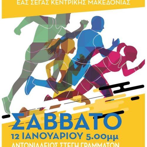 ΣΕΓΑΣ Κ. Μακεδονίας: Βράβευση επίλεκτων αθλητών στίβου στη Βέροια