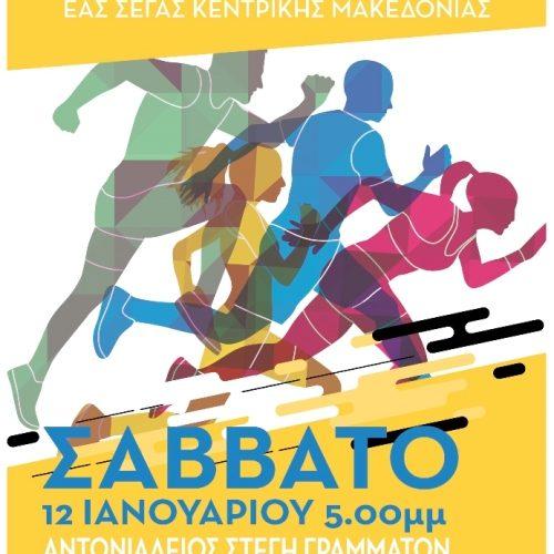 Πρόσκληση στην τελετή βράβευσης αθλητών στίβου στη Βέροια από τον ΣΕΓΑΣ  Κ. Μακεδονίας