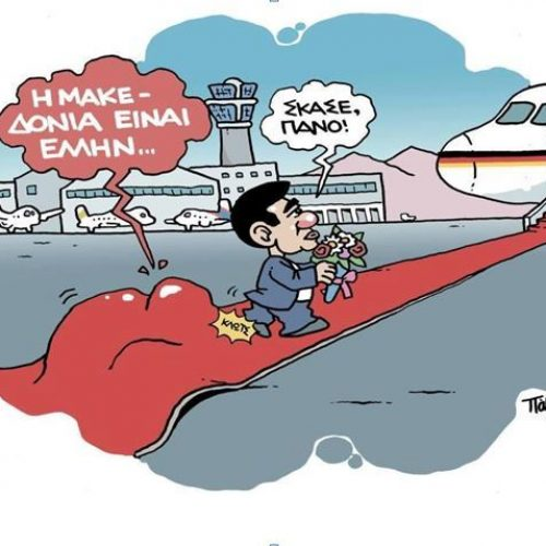 """Οι γελοιογράφοι σχολιάζουν: """"Η Μέρκελ στην Αθήνα"""" - Π. Ζάχαρης - Μ. Κουντούρης  - Δ. Γεωργοπάλης"""