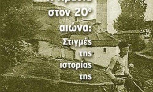"""Βιβλιοπαρουσίαση στη Βέροια: Αλέκος Χατζηκώστας """"Η Ημαθία στον 20ο αιώνα: Στιγμές της ιστορίας της"""""""