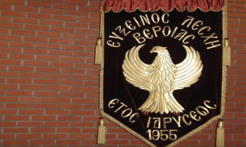 Εύξεινος Λέσχη Βέροιας: Πρόσκληση σε Γενική Συνέλευση και  εκλογές