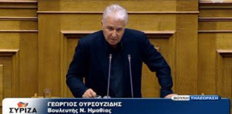 """Γιώργος Ουρσουζίδης: """"Ψήφος     Εμπιστοσύνης   στην   κυβέρνηση  - Βουλή των  Ελλήνων  15.01.2019"""""""