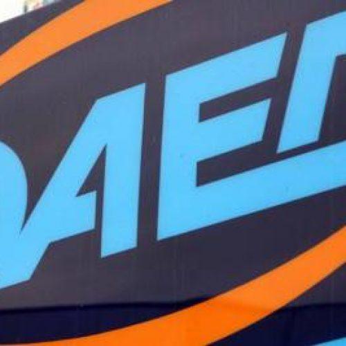 ΟΑΕΔ: Τέσσερα προγράμματα για 26.933 ανέργους που θα προκηρυχθούν τον Φεβρουάριο