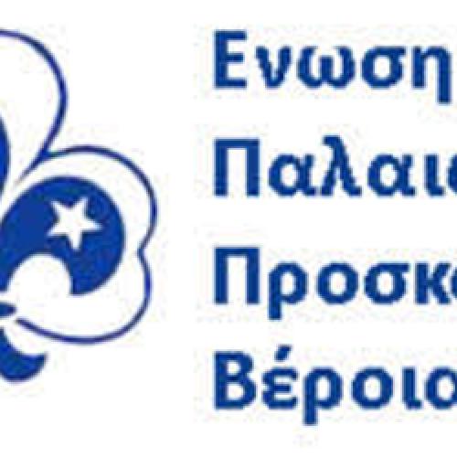 Συνάντηση ολομέλειας της Ένωσης Παλαιών Προσκόπων Βέροιας