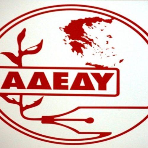 ΑΔΕΔΥ Ν.Τ. Ημαθίας: Συμπαράσταση στο δίκαιο αγώνα των αγροτών -  Καταδίκη  των δικαστικών διώξεων