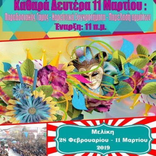 Το πρόγραμμα του Μελικιώτικου Καρναβαλιού 2019