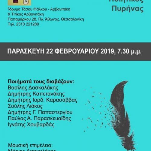 """Ο Ποιητικός Πυρήνας στο Ίδρυμα Πολιτισμού """"Υδρία"""" -  Παρασκευή 22 Φεβρουαρίου"""