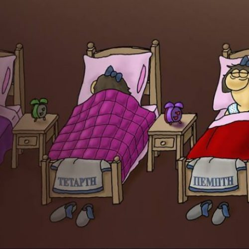 """Οι γελοιογράφοι εύχονται... """"Καλημέρα και καλό μήνα"""" - Αρκάς"""