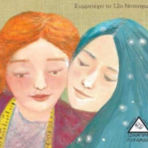 Παρουσίαση παιδικού βιβλίου στη Βέροια. Κική  Δημητριάδου «Όλα στην ώρα τους»