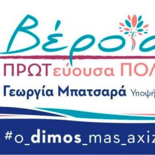 Γεωργία Μπατσαρά: Σημαντική για τον Δήμο Βέροιας και την Ημαθία  η συνεδρίαση του Περιφερειακού Συμβουλίου Κ. Μακεδονίας