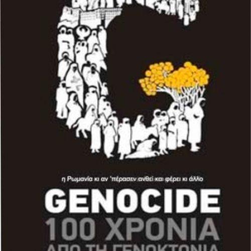 Εκδηλώσεις μνήμης για τη  γενοκτονία  των Ελλήνων  του  πόντου από την   ΕΛΒέροιας