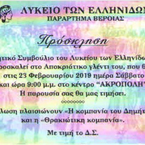 Ετήσιος χορός του Λυκείου των Ελληνίδων Βέροιας