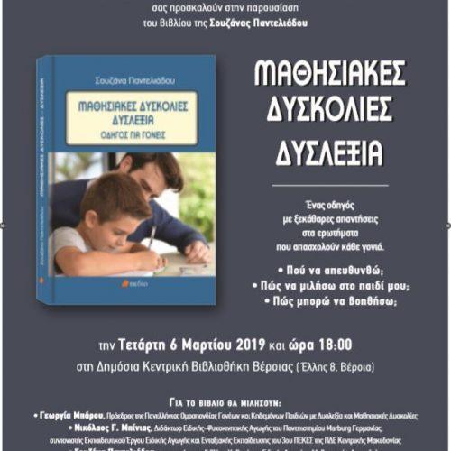 """Παρουσίαση βιβλίου. Σουζάνας Παντελιάδου """"Μαθησιακές Δυσκολίες –  Δυσλεξία"""",    στη Δημόσια Βιβλιοθήκη   Βέροιας"""