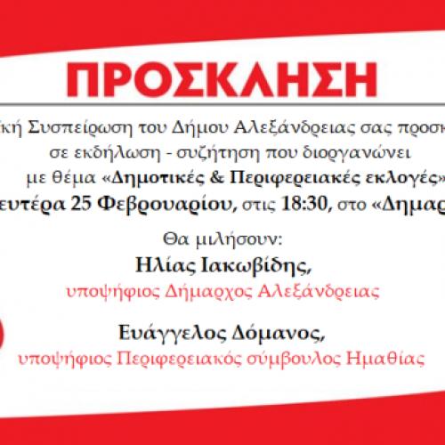 Πρόσκληση σε εκδήλωση της Λαϊκής Συσπείρωσης του Δήμου Αλεξάνδρειας
