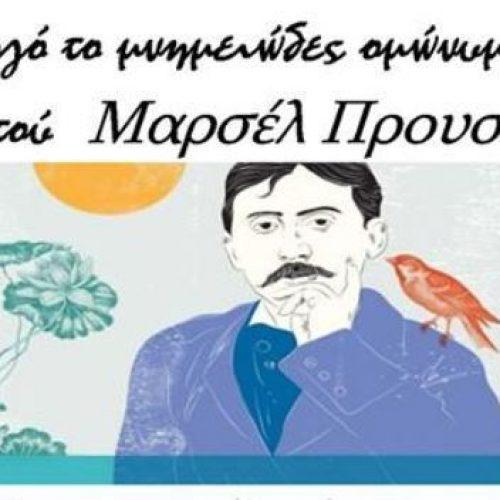 """Χώρος Τέχνης """"Κυριώτισσας Ουτοπία"""": """"Αναζητώντας τον Χαμένο Χρόνο"""", Σάββατο 16 Φεβρουαρίου"""