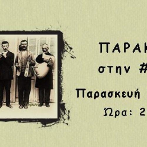 Παρακάθ' στην Εύξεινο Λέσχη Βέροιας