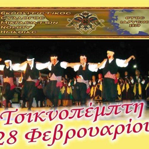 Ο ετήσιος χορός του Συλλόγου  Μικρασιατών Ημαθίας