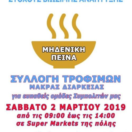 Συλλογή τροφίμων από τους Προσκόπους Βέροιας, Σάββατο 2 Μαρτίου