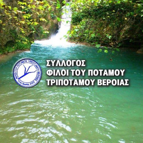 """Σύλλογος """"Φίλοι του ποταμού Τριπόταμου Βέροιας"""":  Ετήσια Γενική Συνέλευση και κάλεσμα σε νέα μέλη"""